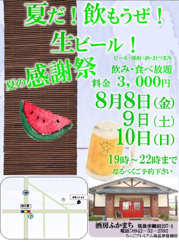 around,ふかまち夏の感謝祭