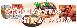 bn_otsumami.png