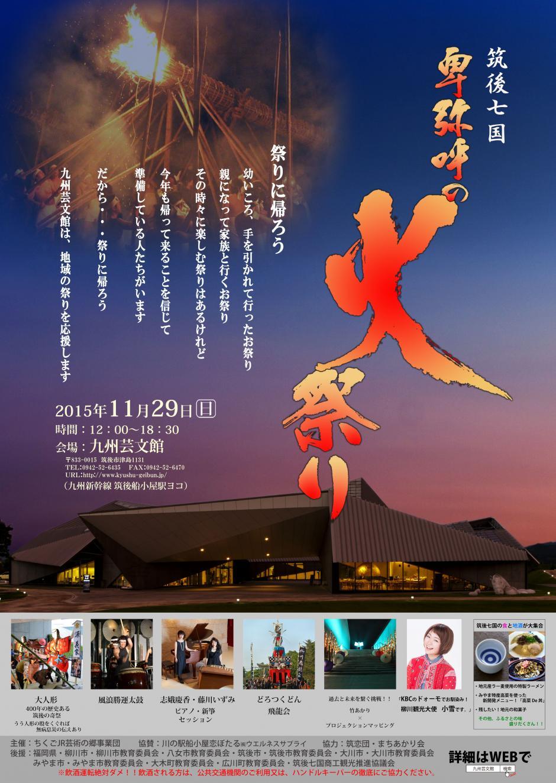 2015火祭り
