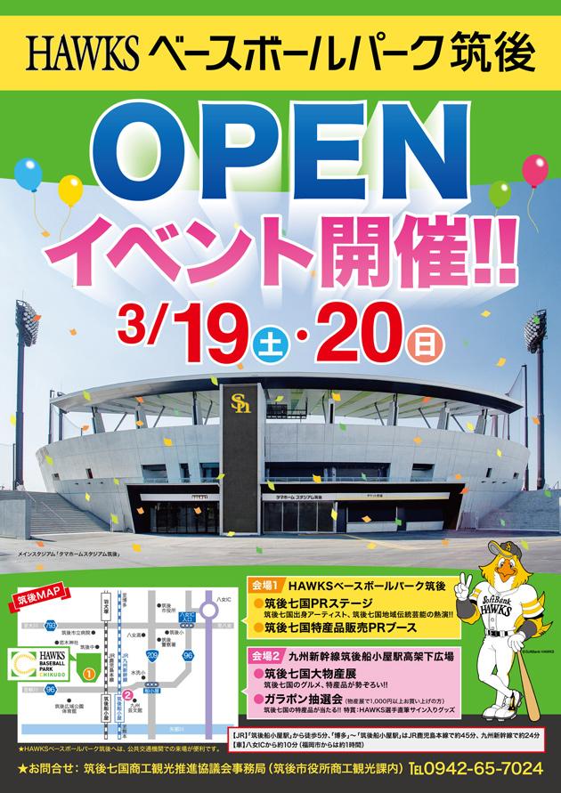 オープンイベント
